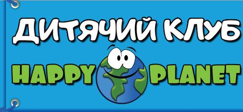 дитячий клуб Happy Planet головна