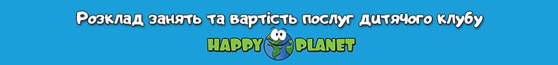 Детский центр развития детский клуб Happy Planet - стоимость занятий